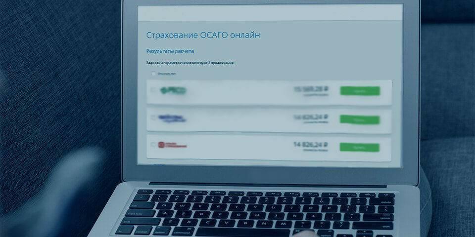 Как оформить страховку ОСАГО онлайн через интернет в 2019 году - простая инструкция
