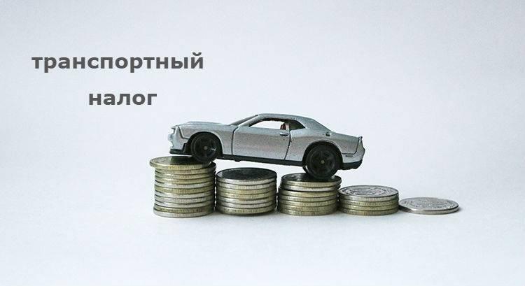 Как оплатить транспортный налог онлайн в 2019 году - Через ГосУслуги и другие интернет сервисы (Сбербанк, Яндекс.деньги, сайт ФНС и другие)