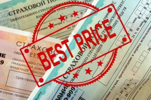Где дешевле и лучше страховать машину по ОСАГО в 2019 году
