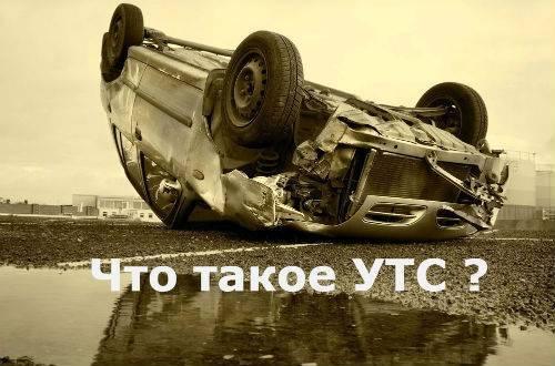 Что такое - Утеря товарной стоимости (УТС)  автомобиля по КАСКО и ОСАГО – методика расчет и взыскание выплат со страховщика