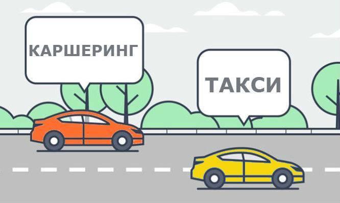 Каршеринг или такси - Что дешевле и выгоднее?