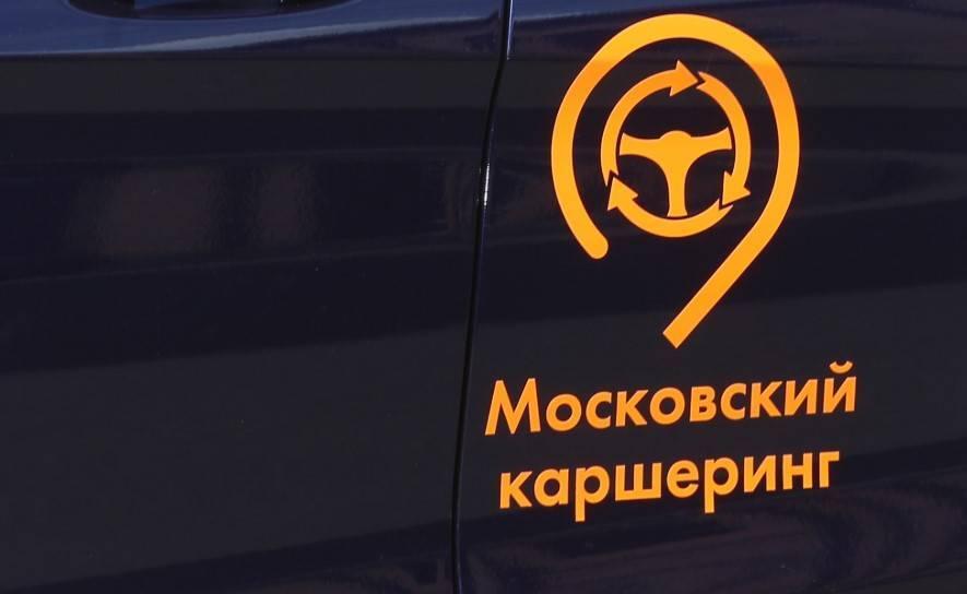 Самый дешевый каршеринг в Москве в 2019 - цены, тарифы и условия использования