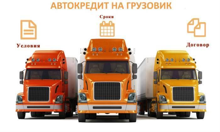 Где взять кредит на грузовой автомобиль