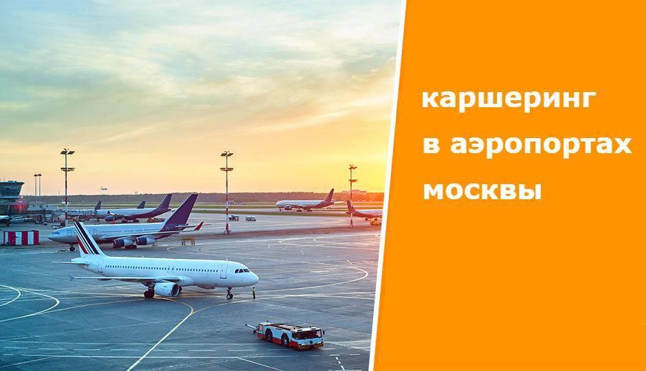 Каршеринг в аэропортах Москвы: где и какие операторы предоставляют услугу