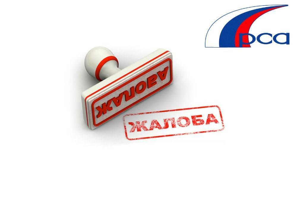 Как подать жалобу в РСА на страховую компанию по ОСАГО