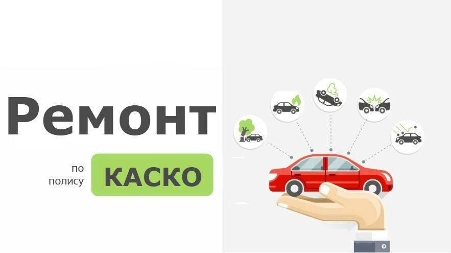 Ремонт машины по КАСКО