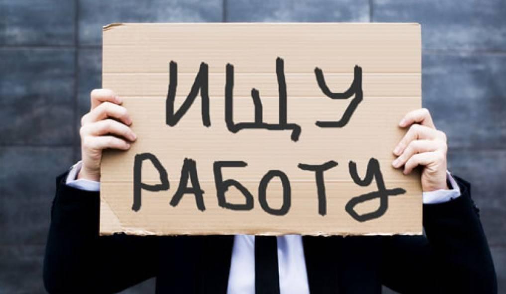 Дадут ли автокредит безработному - банки где взять и как повысить вероятность получения