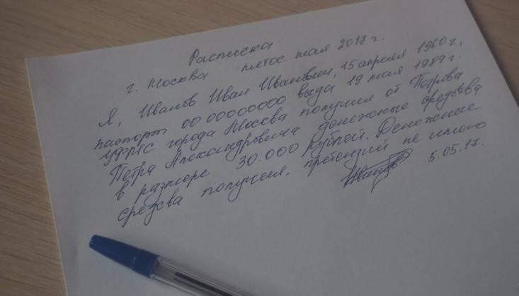 Расписка об отсутствии претензий при ДТП: правила написания