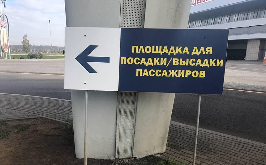 Штраф за высадку пассажиров в неположенном месте