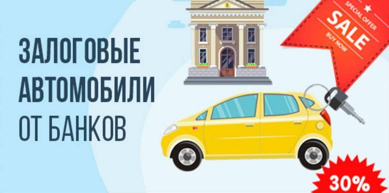 залоговый кредит авто
