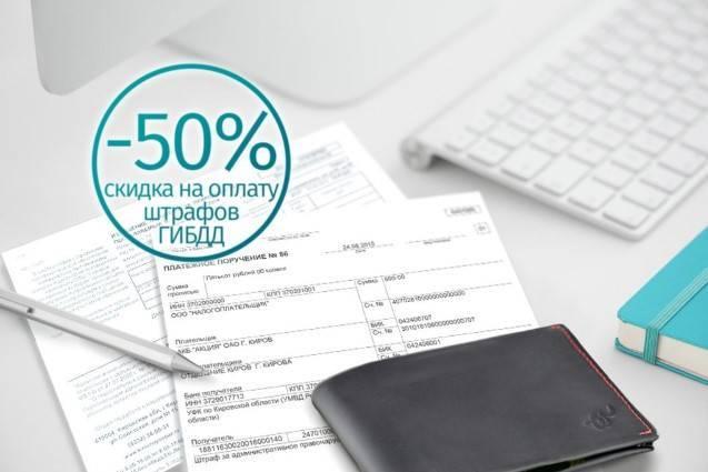 Какой срок оплаты штрафа ГИБДД со скидкой 50%