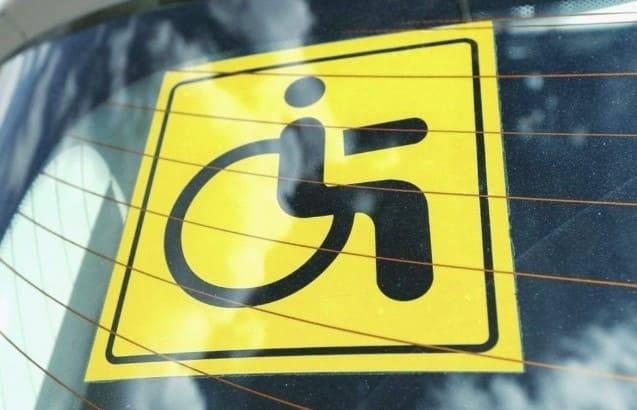 Штраф за неправомерное использования знака инвалид в 2020 году