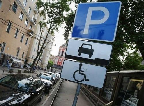 Штраф за парковку на инвалидном месте в 2020 году