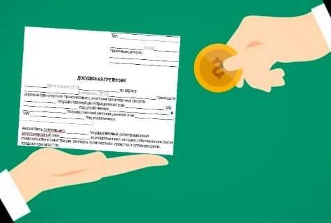 Как написать досудебную претензию в страховую компанию по ОСАГО в 2021 году?