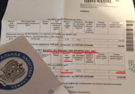 Как получить квитанцию на оплату транспортного налога