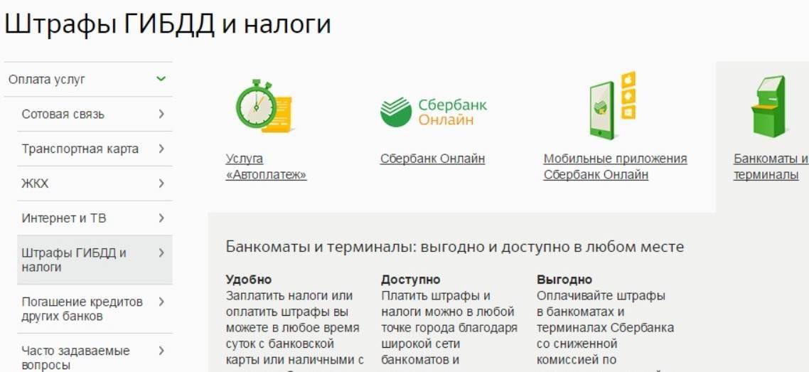 Как оплатить штраф ГИБДД без комиссии банковской картой онлайн в 2020 году