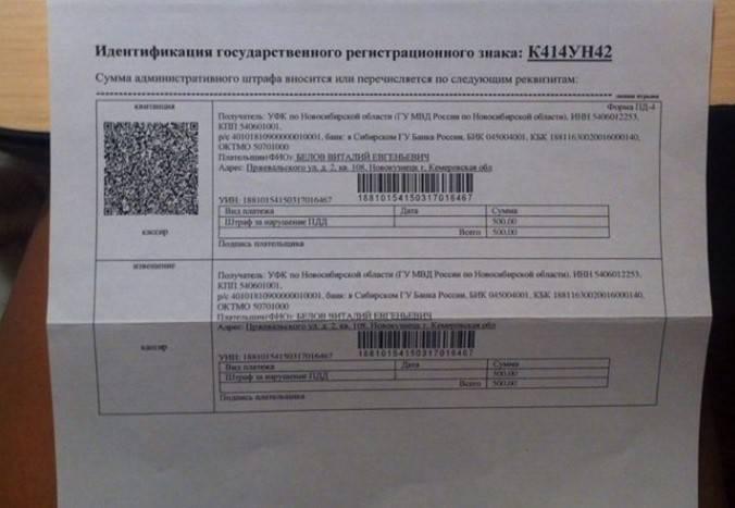 Квитанция на оплату штрафа ГИБДД: где можно взять?