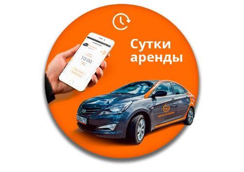 Каршеринг на сутки в Москве и СПб: стоимость, условия и нюансы