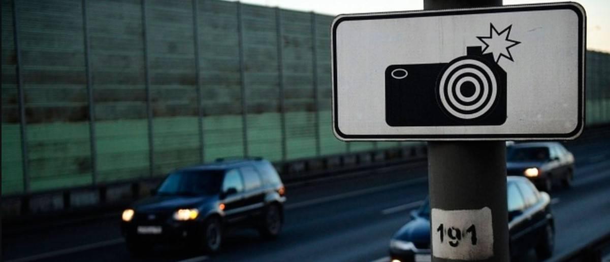 Пришел штраф с камеры без фото - Что делать?
