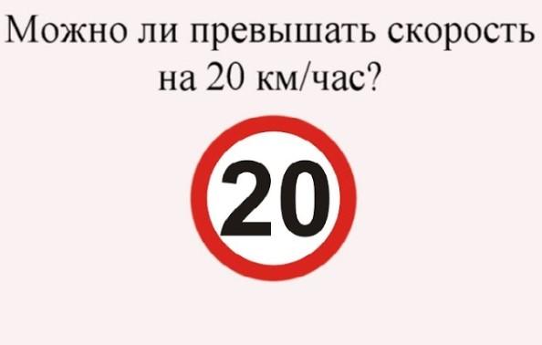 Новый штраф за превышение на 10 км/ч – вступил ли в силу в 2021?