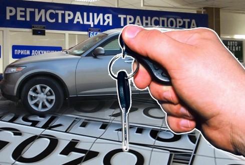 Как продать машину, не ставя на учёт ГИБДД в 2020 году?