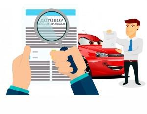 Можно ли писать не полную стоимость в договоре купли-продажи машины в 2021 году?