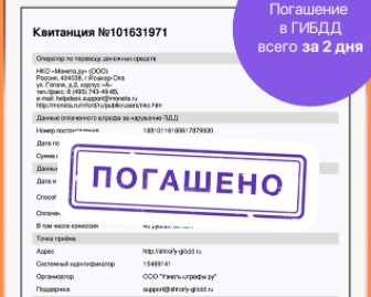 Оплата штрафов ГИБДД юридическим лицом в 2021 году
