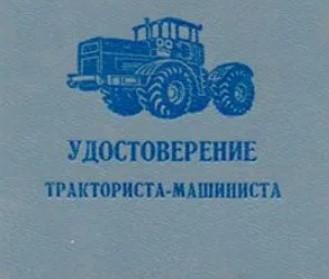 Штраф за езду на тракторе без прав в 2021 году